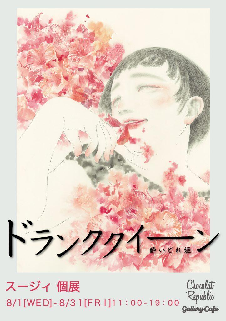 ギャラリー2018.08厚田すずさん