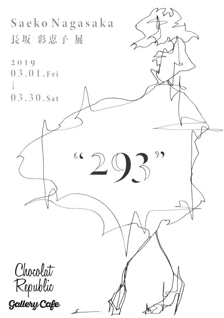 190301_長坂彩恵子poster_a1_ol