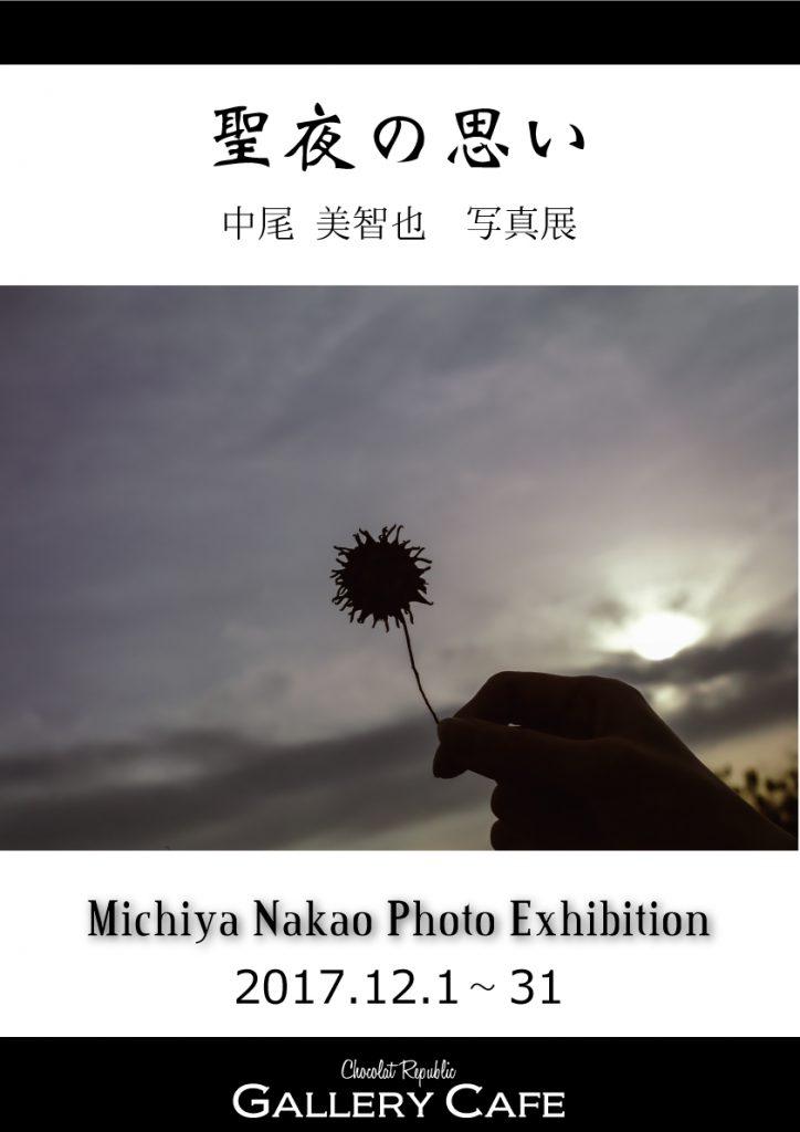 2017.12中尾様ポスター